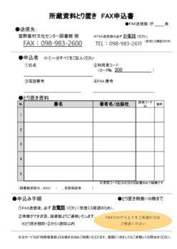 所蔵資料とり置き_FAX申込書のサムネイル