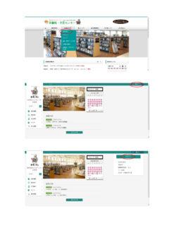 図書館ホームページから本を予約するには(画像版)のサムネイル
