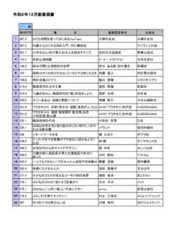 選書リスト(R2.11)のサムネイル