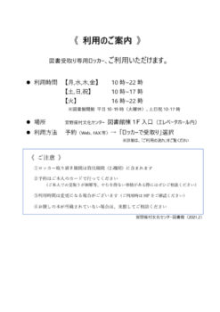 1.【HP用】ロッカー利用案内2021のサムネイル