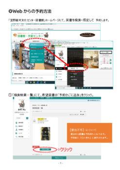 3.【HP用】Web予約マニュアルのサムネイル