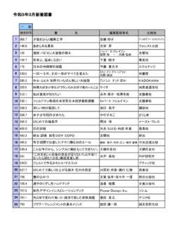 選書リスト(R3.2)のサムネイル